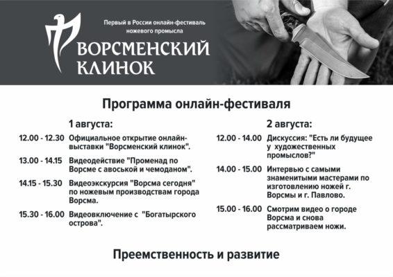 """Фестиваль ножевого промысла """"Ворсменский клинок"""""""