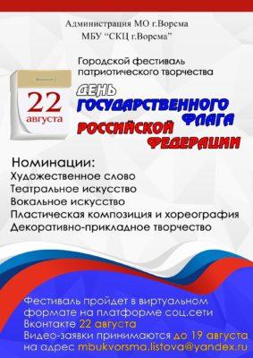Городской фестиваль патриотического творчества