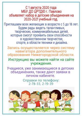 МБУ ДО ЦРТДЮ г. Павлово Набор в детские объединения на 2020-2021 учебный год