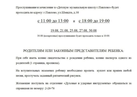ДМШ г. Павлово Прослушивание и зачисление в ДМШ г. Павлово