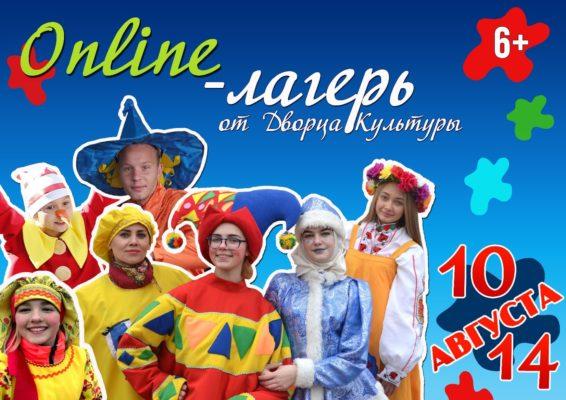 Online-лагерь ДК г. Павлово
