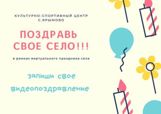 День села Ярымово