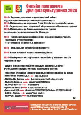 Программа дня физкультурника г. Павлово