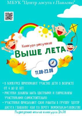 """Конкурс рисунков """"Выше лета"""""""