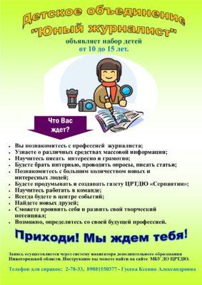 """Детское объединение """"Юный журналист"""""""