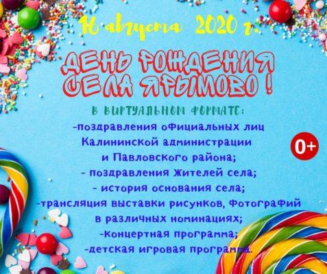 День Рождения села Ярымово 16 августа 2020г.