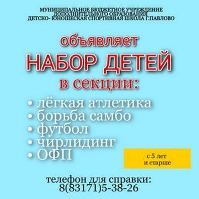 Набор в секции ДЮСШ г. Павлово