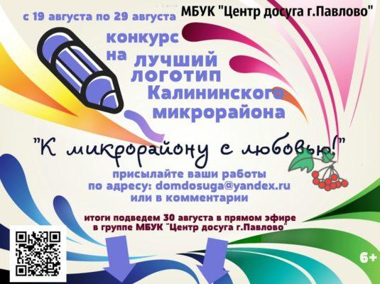 Конкурс на лучший логотип Калининского микрорайона