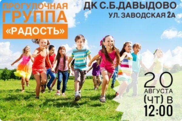 """Прогулочная группа """"Радость"""""""