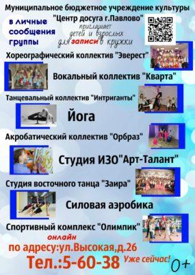 """Запись в кружки МБУК """"Центр досуга г. Павлово"""""""