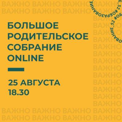 Областное родительское собрание Нижегородской области