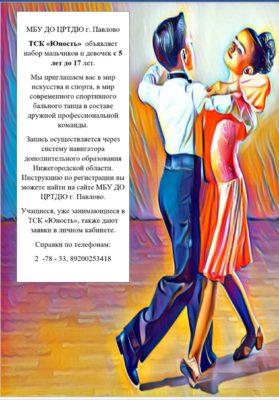 """Набор мальМБУ ДО ЦРТДЮ г. Павлово ТСК """"Юность"""""""