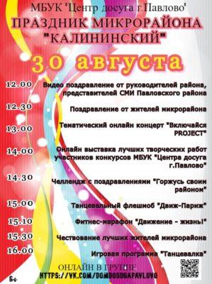 """Праздник микрорайона """"Калининский"""""""
