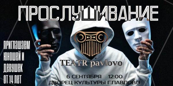 Новый набор актеров 2020 TEATR PAVLOVO