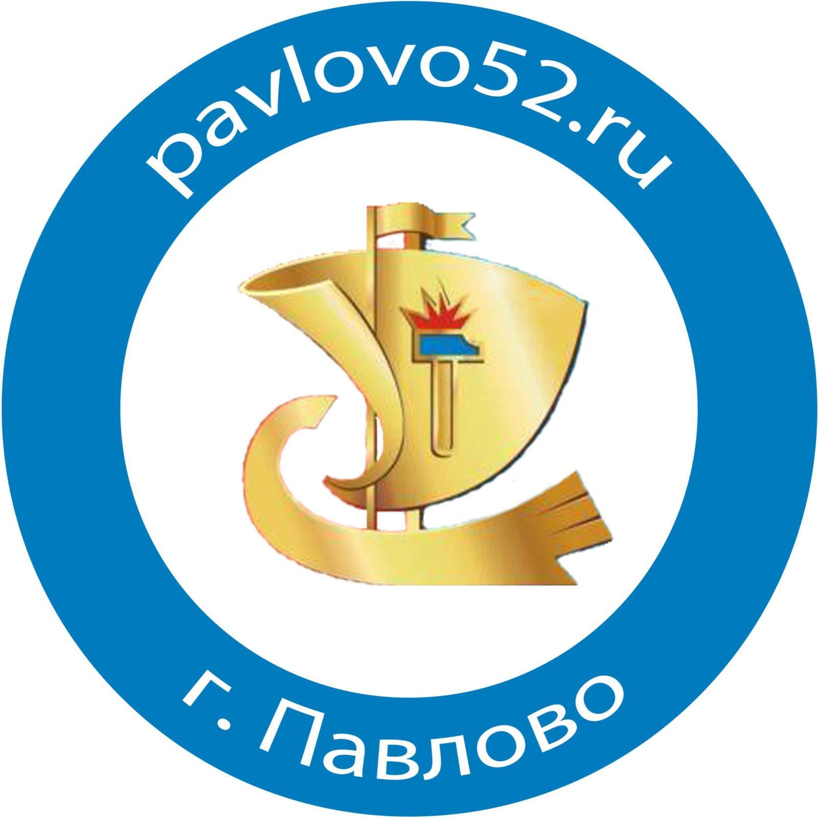 Павлово52