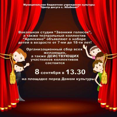 """Вокальная студия """"Звонкий голосок"""", театральный коллектив """"Арлекино"""""""