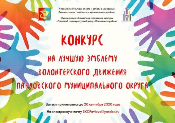 Конкурс на лучшую эмблему волонтерского движения Павловского Муниципального округа