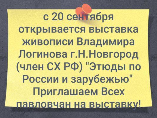 Выставка живописи Владимира Логинова г. Н. Новгород