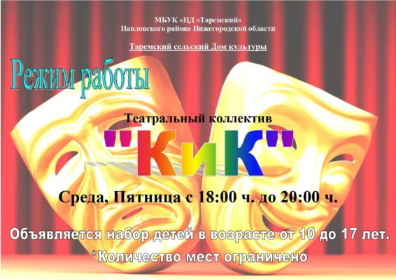 """Набор в театральную студию """"КиК"""""""