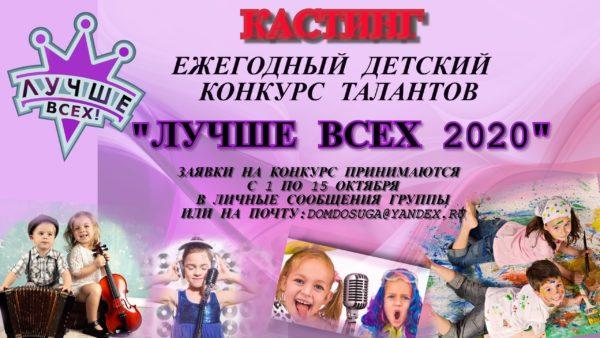 """Ежегодный конкурс детских талантов """"Лучше всех"""""""