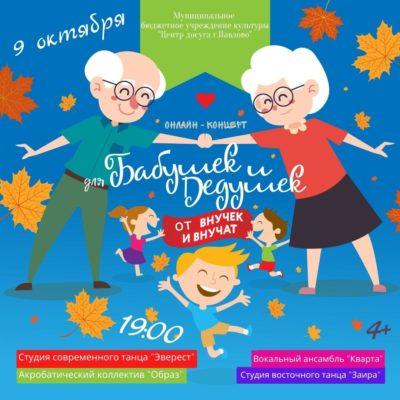 Онлайн-концерт для Бабушек и Дедушек от внучек и внучат.