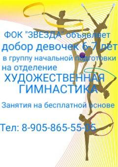 """Добор девочек 6-7 лет в группу начальной подготовки на отделение """"Художественная гимнастика"""""""