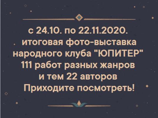 """Итоговая фото-выставка народного клуба """"ЮПИТЕР"""""""