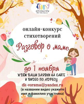 "Онлайн-конкурс стихотворений ""Разговор о маме"""