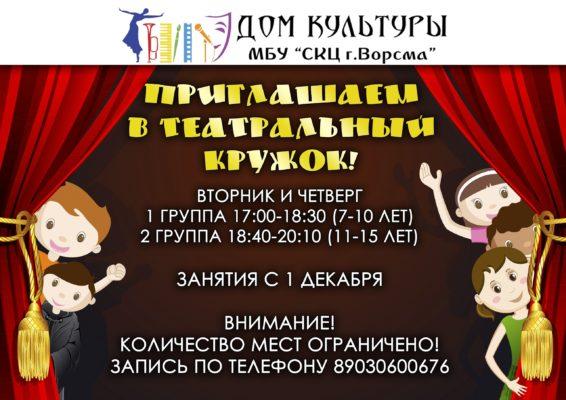 """Приглашаем в театральный кружок! ДК МБУ """"СКЦ г. Ворсма"""""""