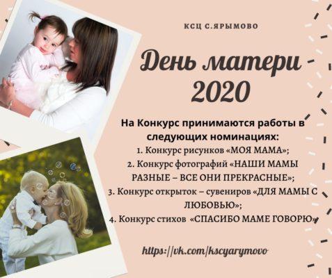 """Конкурс ко Дню Матери """"День матери 2020"""""""