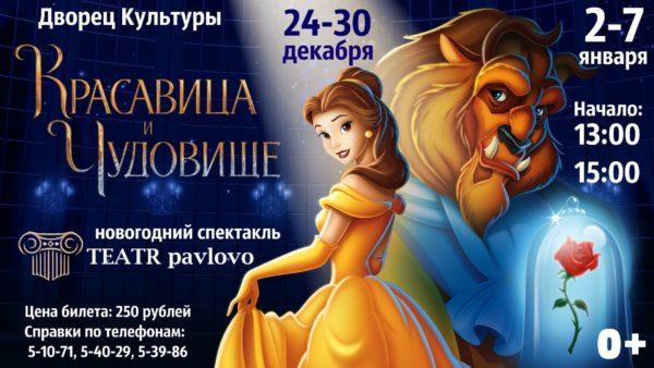 """Новогодний спектакль """"Красавица и чудовище"""""""