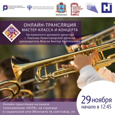 Онлайн-трансляция мастер-класса и концерта Заслуженного духового оркестра г. Павлово Нижегородской области
