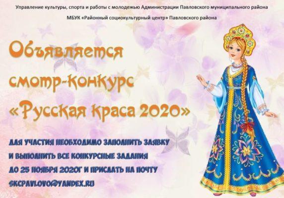 """Смотр-конкурс """"Русская краса 2020"""""""