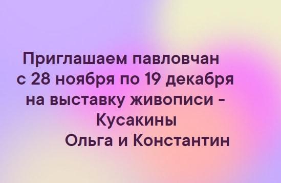 Выставка живописи - Ольга и Константин Кусакины