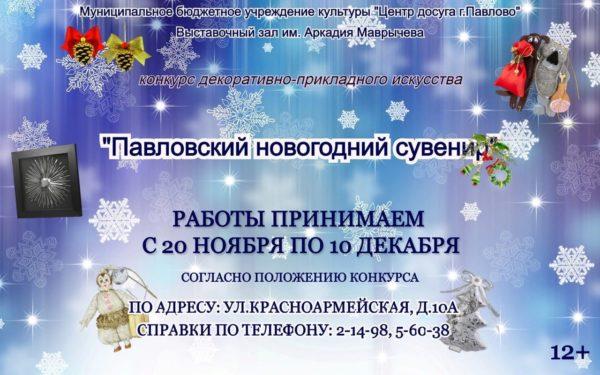 Павловский новогодний сувенир