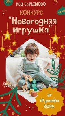 """Конкурс """"Новогодняя игрушка"""" КСЦ с. Ярымово"""
