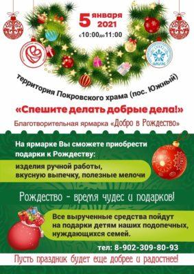 """Благотворительная ярмарка """"Добро в Рождество"""" """"Спешите делать добрые дела"""""""