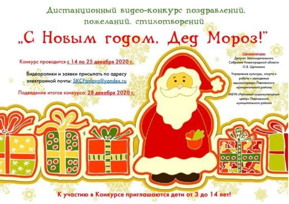 """Дистанционный видео-конкурс поздравлений, пожеланий, стихотворений """"С Новым годом, Дед Мороз!"""""""