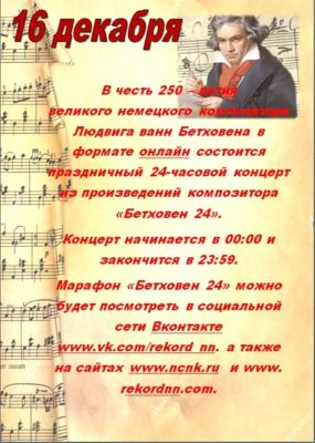 """Праздничный 24-часовой кронцерт из произведений композитора """"Бетховен 24"""""""