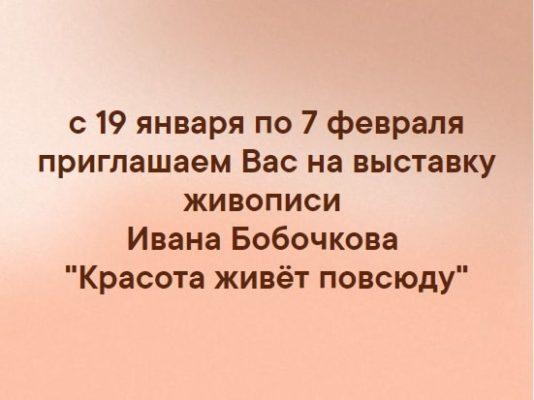 """Выставка живописи Ивана Бобочкова """"Красота повсюду"""""""