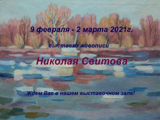 Выставка живописи Николая Свитова