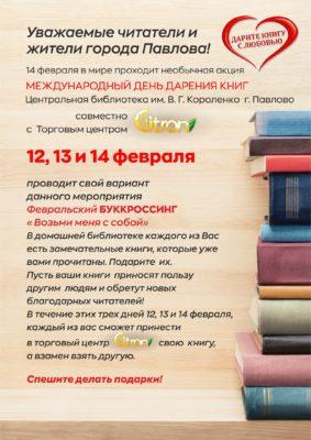 """Февральский БУККРОССИНГ """"Возьми меня с собой"""""""