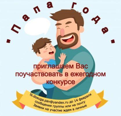 "Ежегодный конкурс ""Папа года"""