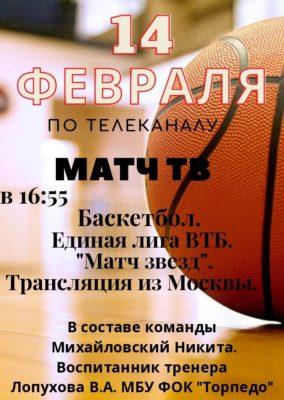 "Баскетбол. Единая лига ВТБ. ""Матч звезд"""