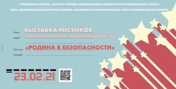 """Выставка рисунков, посвященная дню Защитника Отечества """"Родина в безопасности"""""""