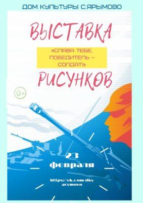 """Выставка рисунков """"Слава тебе, победитель-солдат"""""""