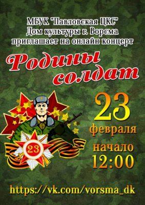 "Онлайн концерт ""Родины солдат"""