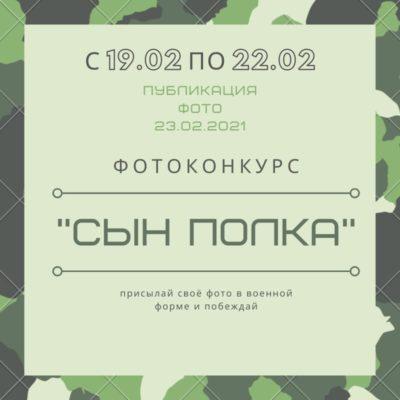 """Фотоконкурс """"Сын полка"""""""