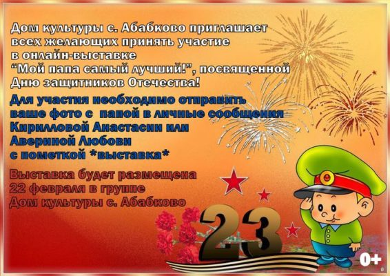 """Онлайн-выставка """"Мой папа самый лучший!"""", посвященная Дню защитника Отечества."""