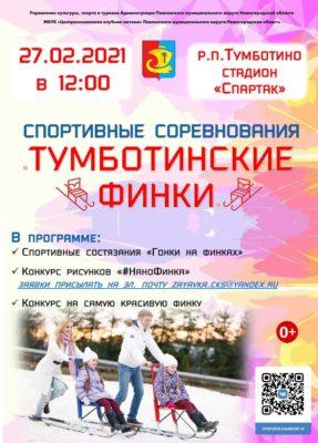 """Спортивные соревнования """"Тумботинские финки"""""""